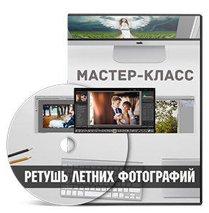 Видеокурс «Ретушь летних Фотографий»
