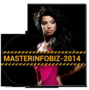 Конференция «MasterInfoBiz-2014»