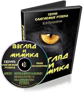 Видеокурс «Взгляд и Мимика»