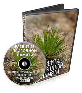 Видеокурс «Развитие природной памяти»