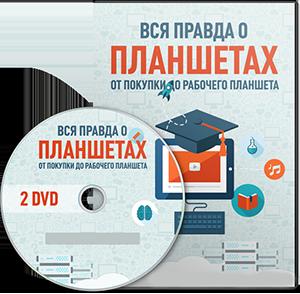 Видеокурс «Вся правда о планшетах»