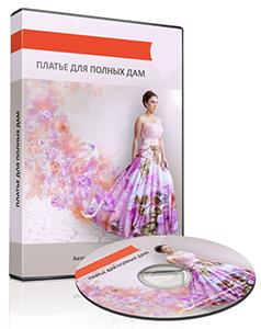 Видеокурс «Платье для полных дам»