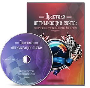Видеокурс «Практика оптимизации сайта: ускорение загрузки Вашего сайта в разы»