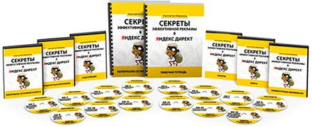Курс «Секреты эффективной рекламы в Яндекс Директ»