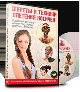 Видеокурс «Cекреты и техники плетения косичек»