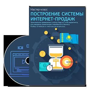 Видеокурс «Построение системы интернет-продаж»