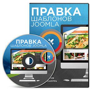 Видеокурс «Правка шаблонов для Joomla»