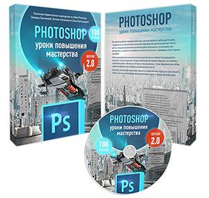 ��������� «Photoshop ��� ��������� ���������� 2.0»