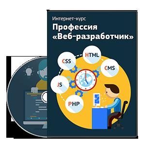 Видеокурс «Профессия веб-разработчик»