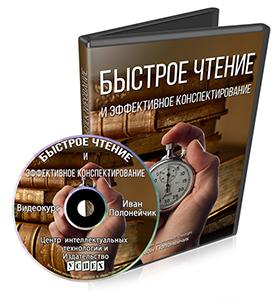 Видеокурс «Быстрое чтение и конспектирование»