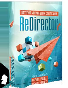 Видеокурс «Система управления ссылками ReDirector»