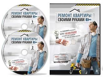 Видеокурс «Ремонт квартиры своими руками»