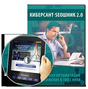 Видеокурс «Киберсант-SEOшник 2.0»