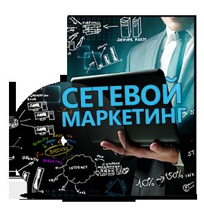 Конференция «Сетевой маркетинг 2015»