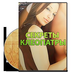 Видеокурс «Секреты Клеопатры»