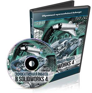 Видеокурс «Эффективная работа в SolidWorks 4»