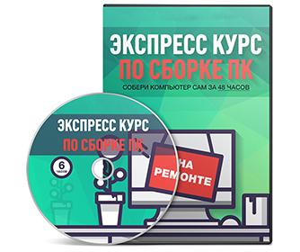 Видеокурс «Экспресс курс по сборке ПК»
