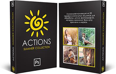 Видеокурс «Summer Actions (Летние Экшены)»