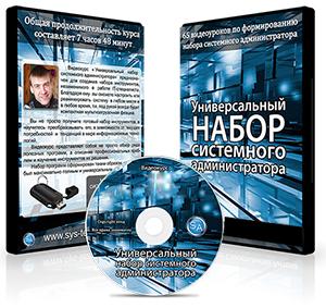 Видеокурс «Универсальный набор системного администратора»