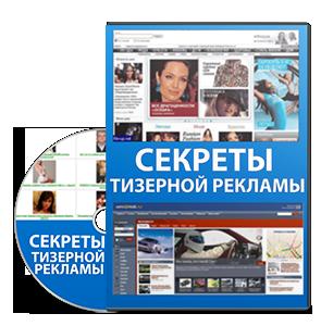 Видеокурс «Секреты тизерной рекламы»