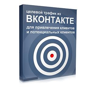 Видеокурс «Клиенты из ВКонтакте»