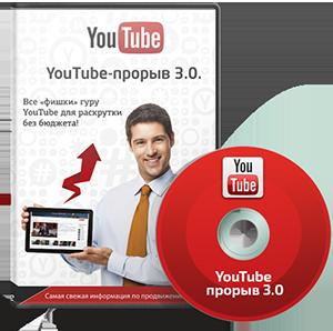 Видеокурс «YouTube-прорыв 3.0»