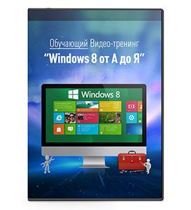 Видеокурс «Windows 8 от А до Я»