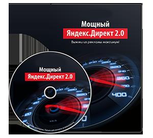 Видеокурс «Мощный Яндекс.Директ 2.0»
