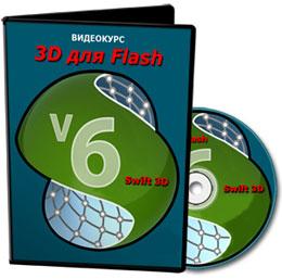 Видеокурс «3D для Flash»
