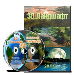 Видеокурс «3D Ландшафт»