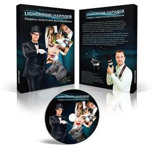 Видеокурс «Lightroom - серебряная коллекция»