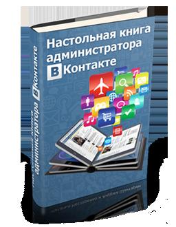 Курс «Администратор ВКонтакте»