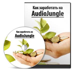 Видеокурс «Как заработать на AudioJungle»