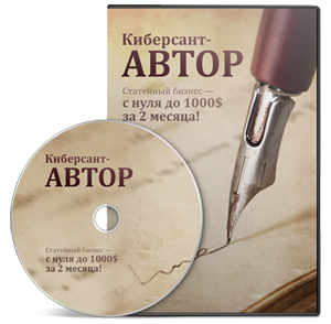 Видеокурс «Киберсант-Автор»