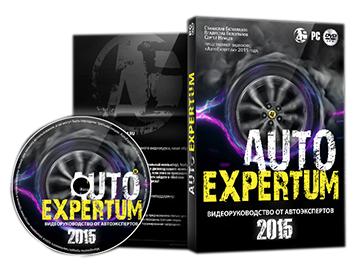 Видеокурс «AutoExpertum 2015»