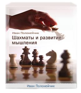 Видеокурс «Шахматы и развитие мышления»