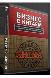 Тренинг «Бизнес с Китаем»
