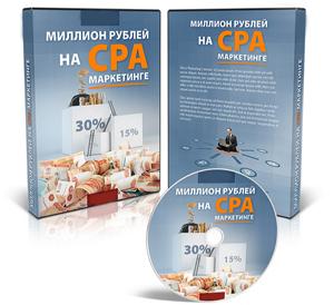 Курс «Миллион рублей на СРА маркетинге»