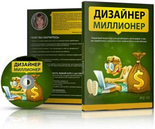 Видеокурс «Дизайнер-миллионер»
