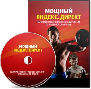 Видеокурс «Мощный Яндекс.Директ»