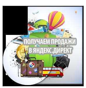 Курс «Получаем продажи в Яндекс.Директ»