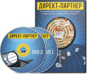 Видеокурс «Директ Партнер»