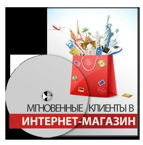 Видеокурс «Мгновенные клиенты в интернет-магазин»