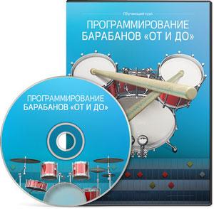 Видеокурс «Программирование барабанов «от и до»»