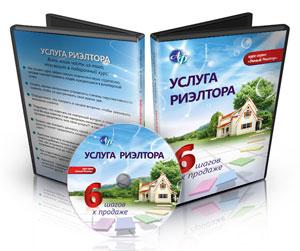 Видеокурс «6 шагов к продаже услуги риэлтора»