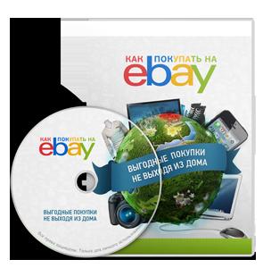 Видеокурс «Как покупать на ebay»