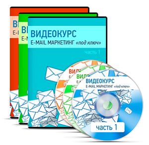 Видеокурс «Шаблоны E-mail маркетинга под ключ»
