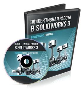 Видеокурс «Эффективная работа в SolidWorks 3»