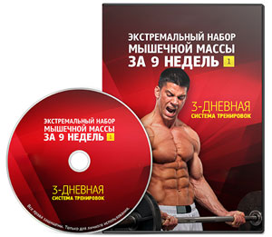 Видеокурс «Экстремальный набор мышечной массы»