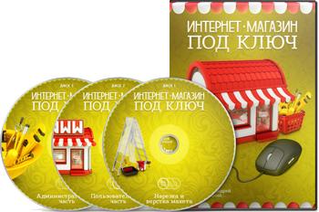 Видеокурс «Интернет-магазин под ключ»